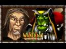 1 ПОСЛАНИЕ ОТ МЕДИВА / Сон Гулдана - Warcraft 3 Пришествие Орды прохождение