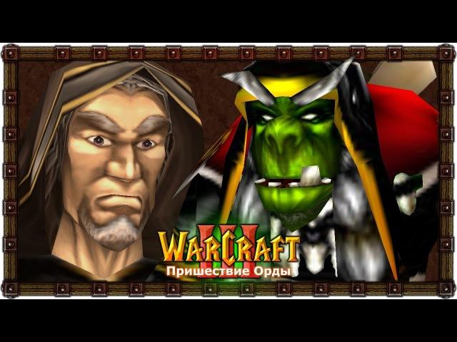1 ПОСЛАНИЕ ОТ МЕДИВА / Сон Гул'дана - Warcraft 3 Пришествие Орды прохождение