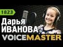 Дарья Иванова - A Dream Is a Wish Your Heart Makes (John Stamos)
