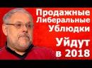 Агония Либералов Закончится в 2018 Михаил Хазин