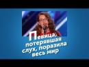 Глухая певица поразила весь мир (полная версия видео в описании)