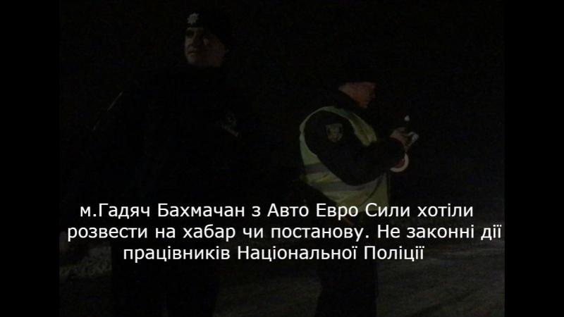 Бахмач Гадяч працівники поліції хотіли підзаробить але не тут то було. Авто Евро Сила не дає хабарів.