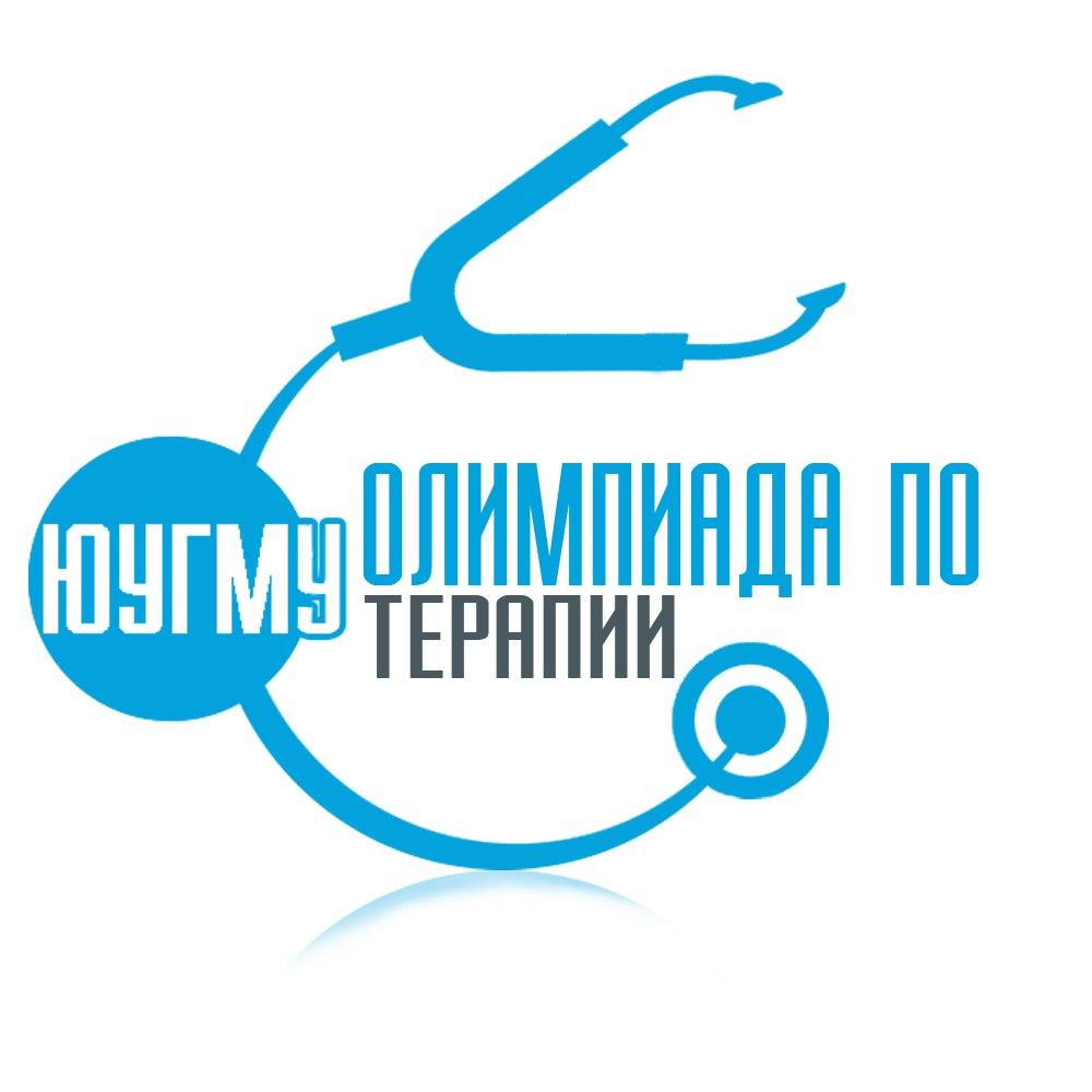 Афиша Челябинск Олимпиада по терапии ЮУГМУ 2019