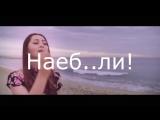 felix jaehn - ain t nobody (наеб..и) Перевод от Олега