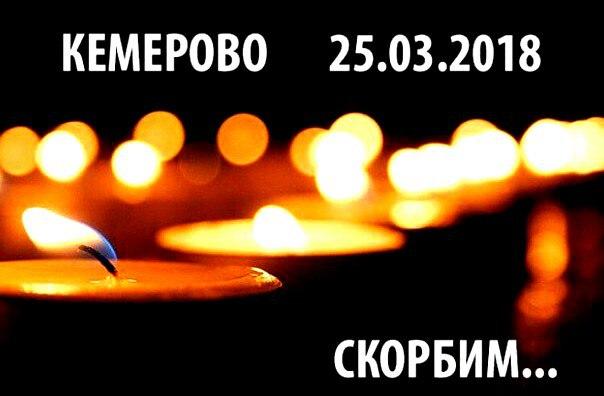 В Армянске почтили память погибших в Кемерово