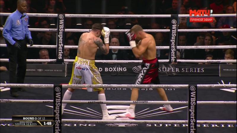 1 Полуфинал всемирной боксёрской суперсерии за титулы чемпиона мира по версиям WBC, WBO в тяжёлом весе (до 90,7 кг).