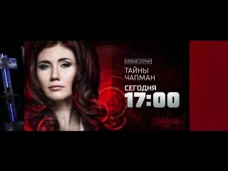Тайны Чапман 20 октября на РЕН ТВ