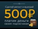 Розыгрыш 500 рублей