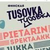 ТУСОВКА.FI