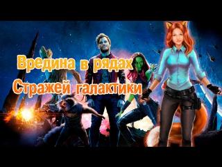 Врединка в рядах Стражей Галактики | Marvel's Guardians of the Galaxy The Telltale Series