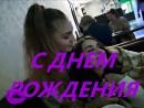 С Днем Рождения, Полина!:*