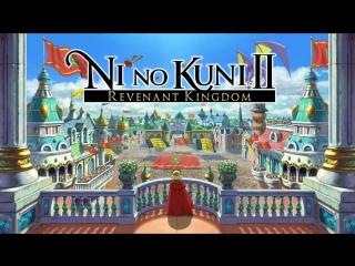 [Стрим] Ni no Kuni II: Возрождение Короля