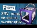ZAV лучший 3D принтер за свою цену!