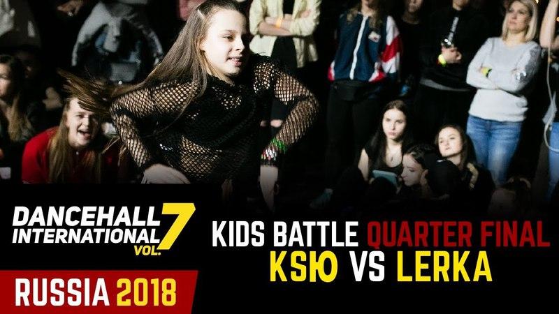 DANCEHALL INTERNATIONAL RUSSIA 2018 - KIDS BATTLE 1/4| KSЮ (win) vs LERKA