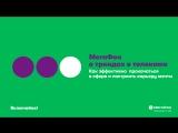 #10 МегаФон о трендах в телекоме | Включайся!