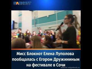 Мисс Блокнот-2016 Елена Луполова пообщалась с экс-наставником шоу Танцы на ТНТ на Всемирном фестивале молодежи