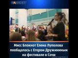 «Мисс Блокнот-2016» Елена Луполова пообщалась с экс-наставником шоу «Танцы на ТНТ» на Всемирном фестивале молодежи