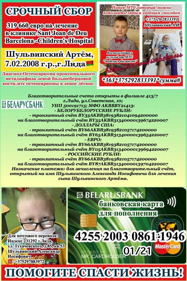 Артем Шульвинский отправляется на лечение