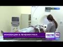 Инновации в лечении рака