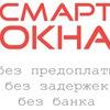 Завод Смарт Окна в Тольятти 8(8482)65-01-73