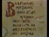 Слово о полку Игореве и русская культура (1981,1997)
