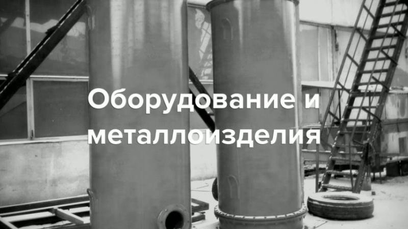 Механизмы металлоизделия металлоконструкции