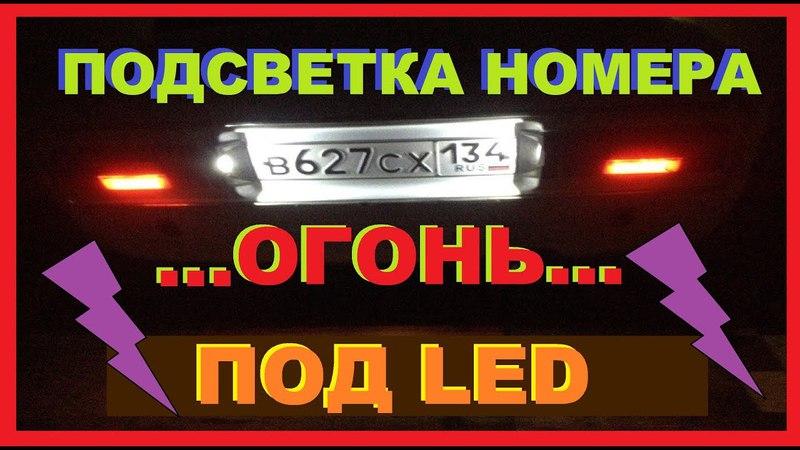 Нива/Ваз2106- Тюнинг Подсветки Номера своими руками под LED
