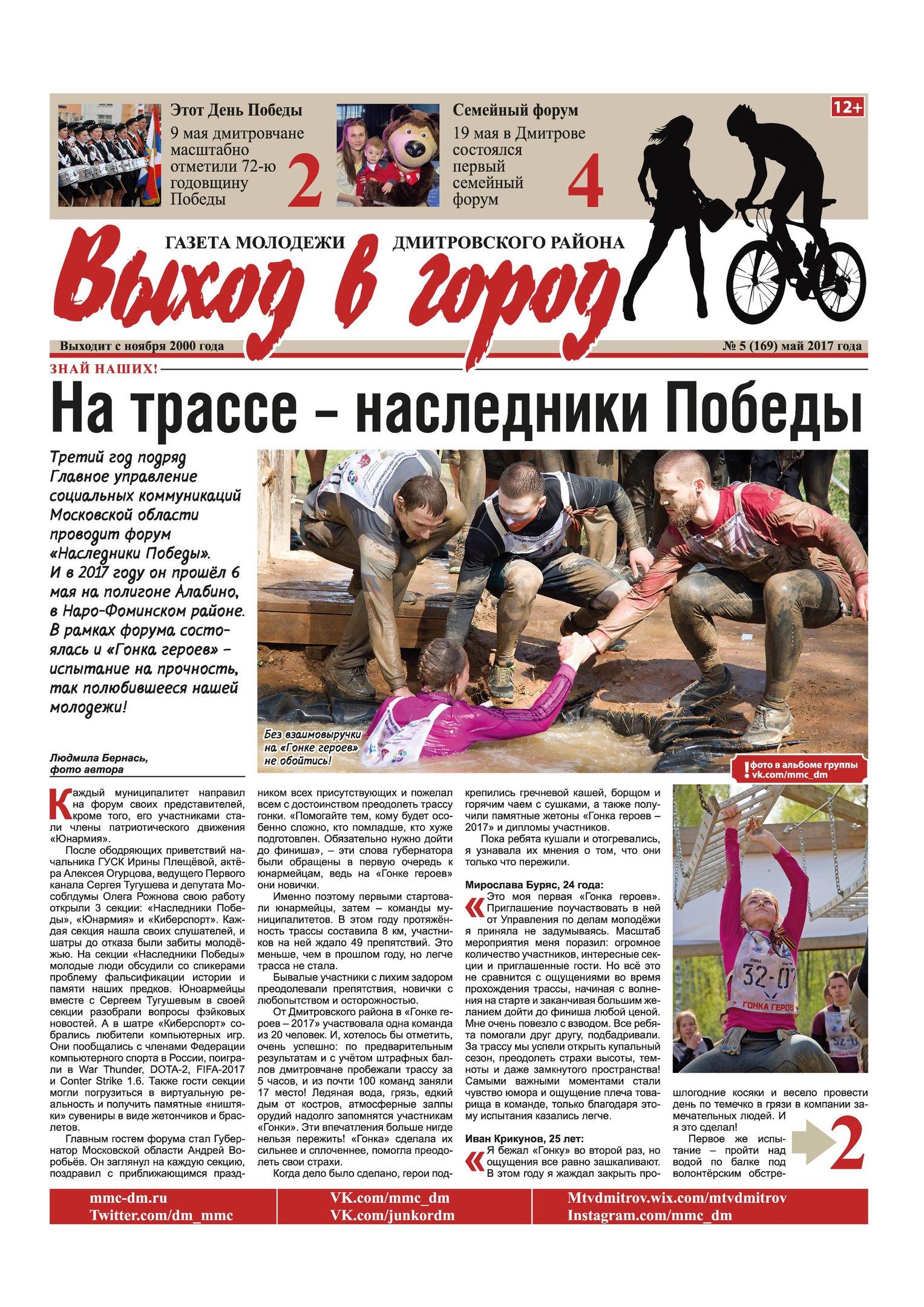 """""""ВЫХОД В ГОРОД"""" МАЙСКИЙ ВЫПУСК"""