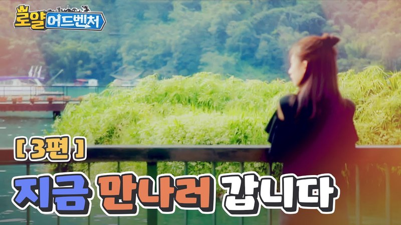 [SHOW] ROYAL ADVENTURE with Himchan (ep. 3)