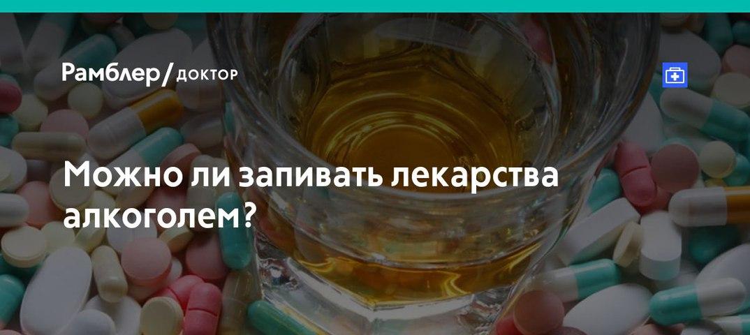 Лекарства от алкоголизма дорогие