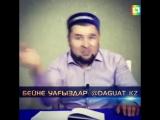 Жаратушыңды Таны мықты маман иесі болсанда!.mp4