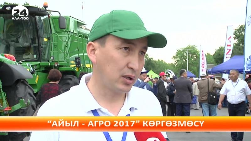 Бишкекте Айыл-АГРО 2017 эл аралык көргөзмөсү ачылды