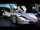 Aspark Owl — Bugatti в шоке!