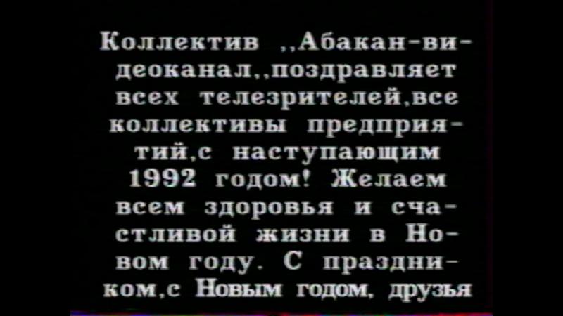 Поздравление с Новым 1992 годом (Абакан-Видеоканал, декабрь 1991)