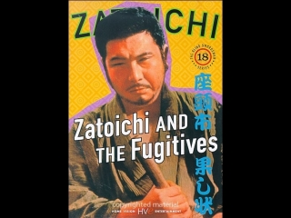 Zatoichi 18 _ Затойчи и беглецы