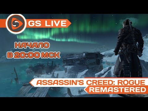Assassin's Creed: Rogue - Remastered. Стрим GS LIVE