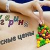 Шугаринг Челябинск