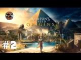 ASSASSIN'S CREED: Origins \ Истоки ➤ Прохождение #2 - Убийство Биг Босса. 1080p. GPON in Game
