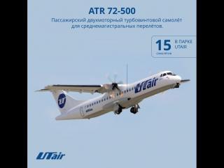 ATR 72-500 | UTair