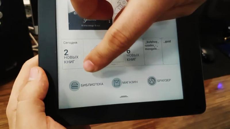 Обзор электронной книги PocketBook 840 Ink Pad 2