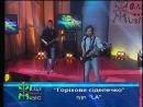 Гурт L.A. м.Черкаси, Фольк music № 386 14 05 17 ч.2