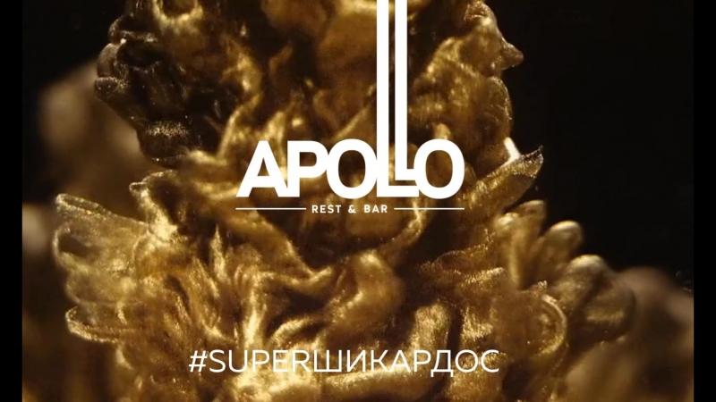 APOLLO Представляет! SUPERШИКАРДОС Episode 2 GOLD
