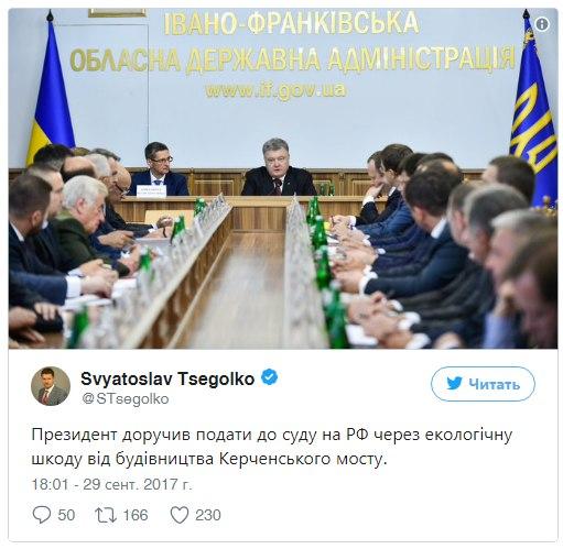 Украина подает на Россию в суд из-за Крымского моста