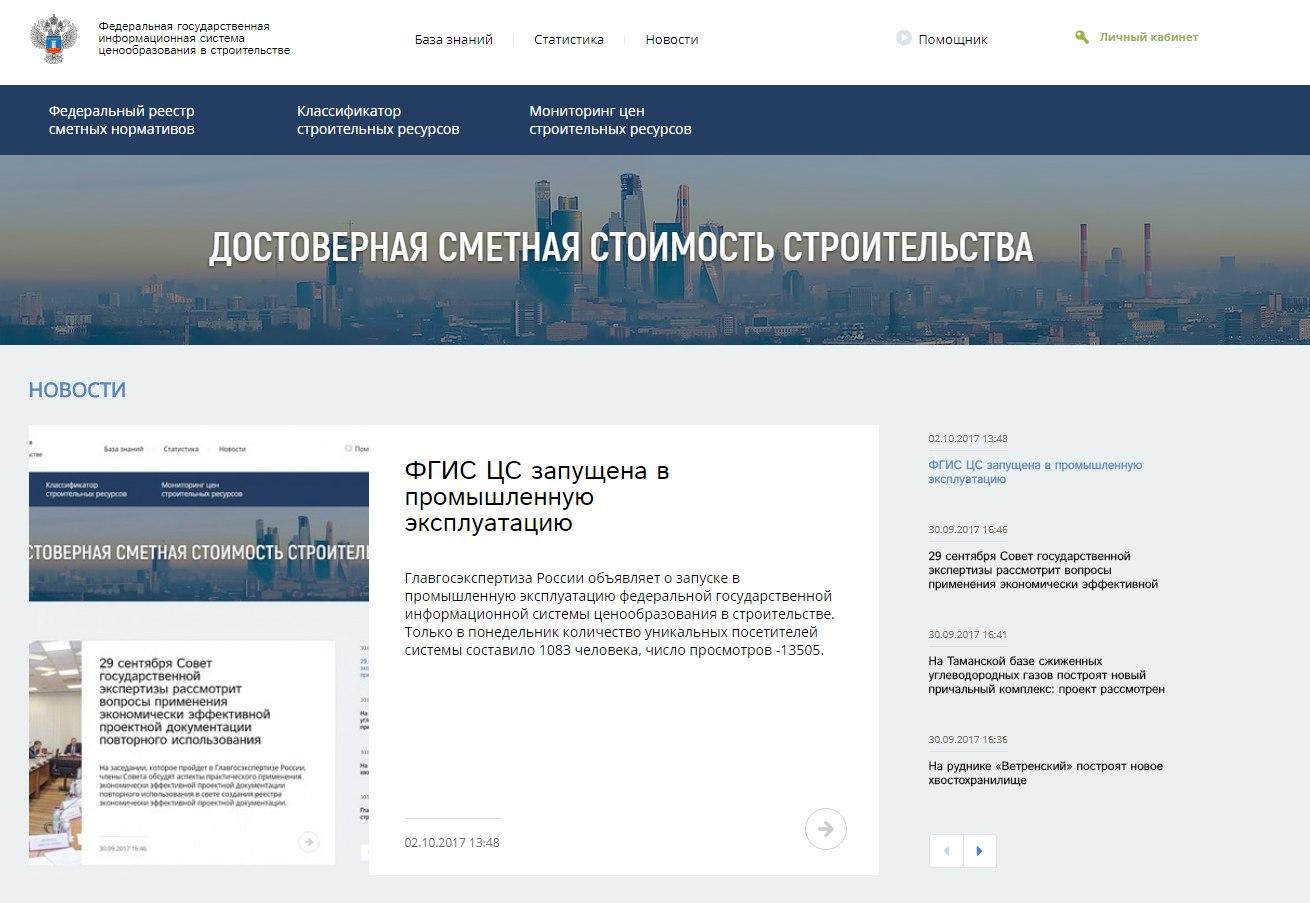 Минстрой сообщил о запуске системы ценообразования в строительстве.