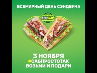 Всемирный День Сэндвича