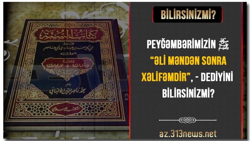 """Peyğəmbərimizin (s) """"Əli məndən sonra xəlifəmdir"""", - dediyini bilirsinizmi?"""