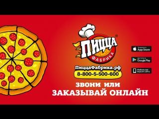 ПиццаФабрика - Реально вкусная пицца и роллы. Заказывай на ПиццаФабрика.рф!