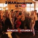 Дмитрий Монатик фото #28