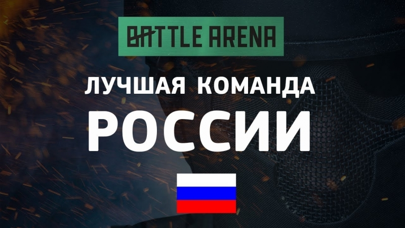 [BattleArena] Лучшая команда России | Блок ССО | Интервью с продюсером BattleArena