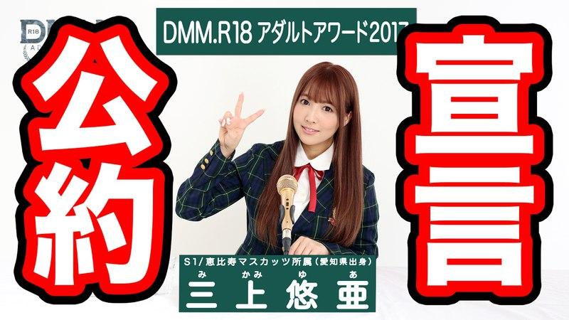【三上悠亜】政見放送からの【永久の歌】踊ってみた / Dance Cover